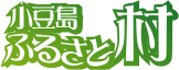 小豆島ふるさと村